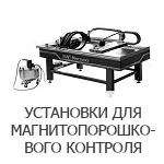 установки для магнитопорошкового контроля - производство лаборатории нк