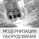модернизация оборудования - услуги лаборатории нк