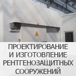 проектирование и изготовление рентгенозащитных сооружений