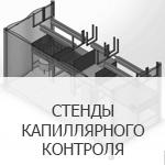 стенды капиллярного контроля - производство лаборатории нк