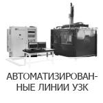 автоматизированные линии узк - производство лаборатории нк