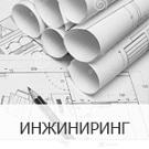 инжиниринг - услуги лаборатории нк