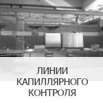 линии капиллярного контроля - производство  лаборатории нк
