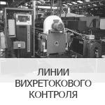 линии вихретокового контроля - производство лаборатории нк
