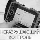 неразрушающий контроль - услуги лаборатории нк