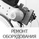 ремонт оборудования - услуги лаборатории нк